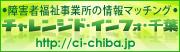 チャレンジド・インフォ・千葉