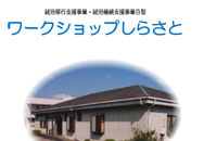 jpdf-01-sirasato-ikou