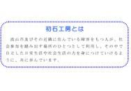 jpdf-02-stephatsuitishikobo