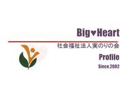 jpdf-01-bigHeart-b