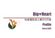 jpdf-01-bigHeart-ikou