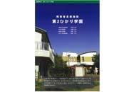 jpdf-01-dai2hikarigakuen