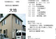 jpdf-01-daichikararisu1