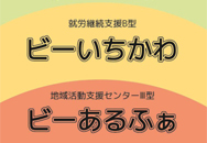 jpdf-01-fukusisiennoie-biiichikawa