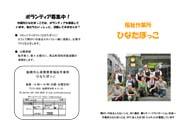 jpdf-01-hinatabokko