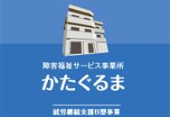 jpdf-01-kataguruma