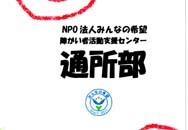 jpdf-01-katsudoushien-tsuusho