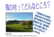 jpdf-01-kazenoMura