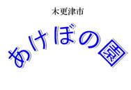 jpdf-01-kisarazusiakebonoen