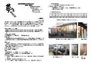 jpdf-01-magomezawa