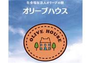 jpdf-01-oliveHouse