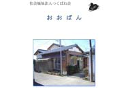 jpdf-01-ooban