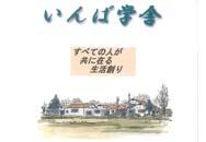 jpdf-01-osorokuClub