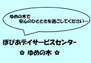 jpdf-01-popiaday-seikatsu