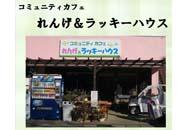 jpdf-01-renge&luckyHouse