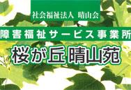 jpdf-01-sakuragaoka-b