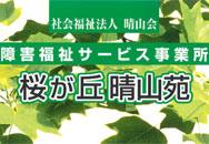 jpdf-01-sakuragaoka-seikatu