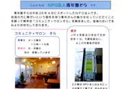 jpdf-01-seinenjukusora