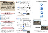 jpdf-01-shiosai-b