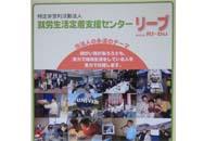 jpdf-01-shuurouSupportRiBu