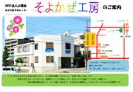 jpdf-01-soyokazeKoubou