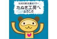 jpdf-01-tanukikoubou