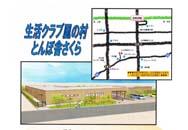 jpdf-01-tomboshaSakura-seikatsu