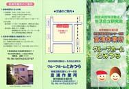 jpdf-01-tomiurasagyousho