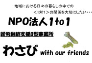 jpdf-01-wasabi