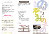jpdf-01_nozominosono_b
