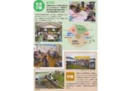jpdf-02-ichiharashi-sanwa