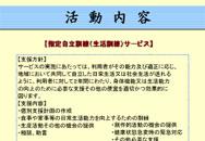 jpdf-02-kisarazusiakebonoen