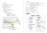 jpdf-02-osorokuClub