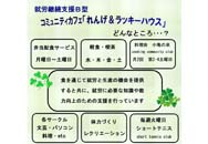 jpdf-02-renge&luckyHouse