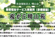 jpdf-02-sakuragaoka-b