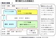 jpdf-02-seinenjukusora