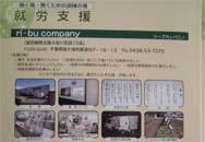 jpdf-02-shuurouSupportRiBu