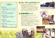 jpdf-02-tomiurasagyousho