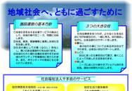 jpdf-02-yomogi