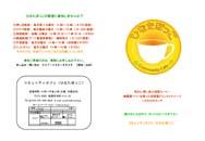 jpdf-03-hinatabokko