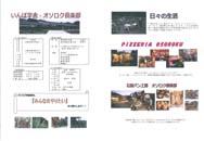 jpdf-03-osorokuClub