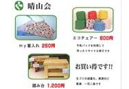jpdf-04-sakuragaokaSeizanen-ikou