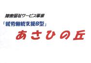 jpdf-01-asahinooka-b