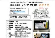 jpdf-01-baku-tikatu