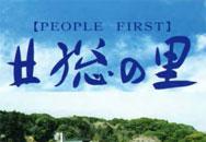 jpdf-01-hokusou-seikatu