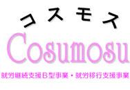 jpdf-01-kosumosu-b-1