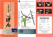 jpdf-01-mugen