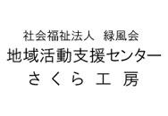 jpdf-01-sakurakobo-tikatu