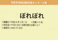 jpdf-02-pore-tikatu