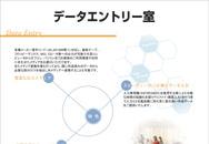 jpdf-02_chiba_data_center
